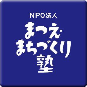 NPO法人まつえ・まちづくり塾